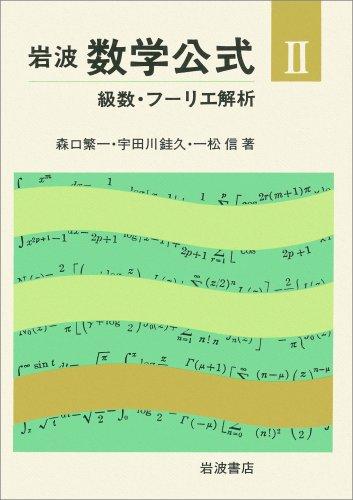 級数・フーリエ解析 (岩波 数学公式)