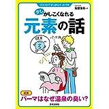 少しかしこくなれる元素の本 (イラストですっきりナットク!!)
