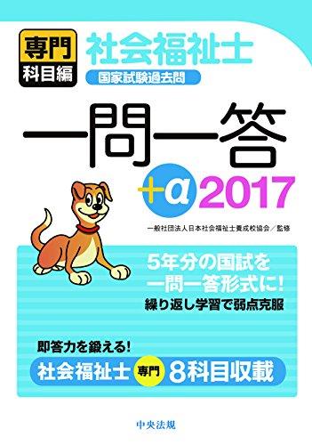 2017社会福祉士国家試験過去問一問一答+α 専門科目編
