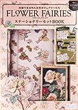 FLOWER FAIRIES ステーショナリーセットBOOK 【ペンケース・ノート・ふせん・ボールペン・シール付き】 (宝島社ステーショナリーシリーズ)