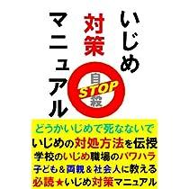 いじめ対策マニュアル~自殺ストップ~
