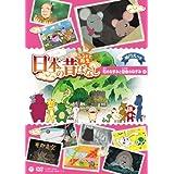 [DVD] ふるさと再生 日本の昔ばなし「町のねずみと田舎のねずみ」