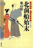 北前船始末―緒方洪庵浪華の事件帳 (双葉文庫)
