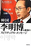 韓国 李明博大統領のスピリチュアル・メッセージ (幸福実現党シリーズ)