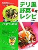 デリ風野菜レシピ―おうちで作ろう!ココロとカラダにやさしいヘルシー料理