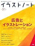 イラストノート NO.3 (2007)—描く人のためのメイキングマガジン (3)