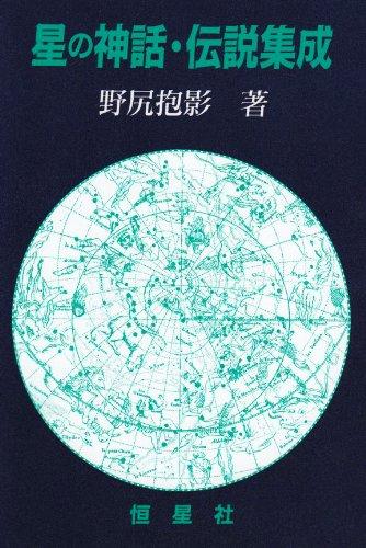 星の神話・伝説集成