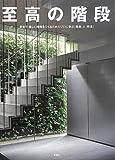 至高の階段―安全で、美しい階段をつくるためのプロに学ぶ「技術」と「作法」