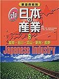 都道府県別21世紀日本の産業 (6)