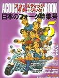 アコースティックギターブック 日本のフォーク特集号(5) (シンコー・ミュージック・ムック)