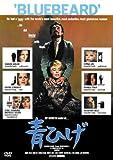 青ひげ[DVD]
