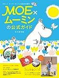 MOE×ムーミンの公式ガイド (白泉社ムック)