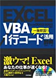 EXCEL VBA 1行コード活用辞典 (CD-ROM付き)