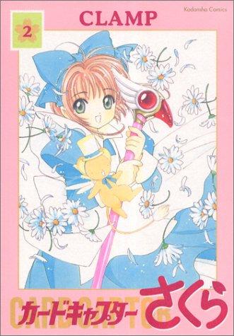 カードキャプターさくら (2)  新装版  Kodansha comics