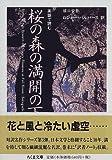 英語で読む桜の森の満開の下 (ちくま文庫)