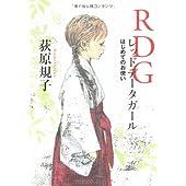 RDG レッドデータガール  はじめてのお使い (カドカワ銀のさじシリーズ)