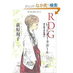 RDG ���b�h�f�[�^�K�[��  �͂��߂Ă̂��g�� (�J�h�J����̂����V���[�Y)