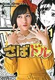 さばドル(1) (ヤンマガKCスペシャル)