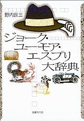 ジョーク・ユーモア・エスプリ大辞典