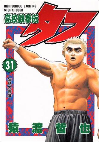 高校鉄拳伝タフ 31 (ヤングジャンプ・コミックス)