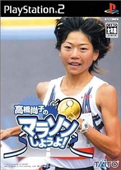高橋尚子と松野明美も涙を飲んだ 日本陸連「疑惑の代表選考」舞台裏