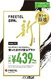 FREETEL SIM[LTE対応・データ通信専用(SMS機能付き)・マイクロSIM](月額439円(税抜)より)
