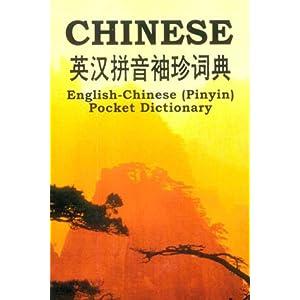 convert chinese pdf to english