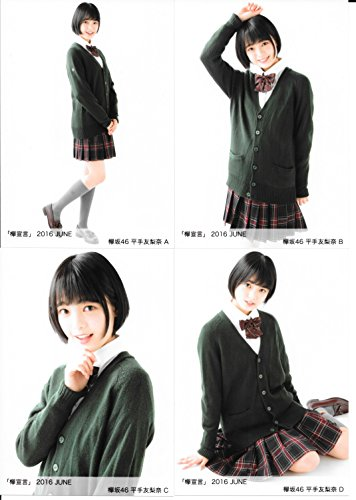 欅坂46 公式生写真 欅宣言 2016 June 6月 封入特典 4種コンプ 【平手友梨奈】