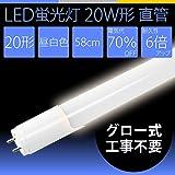 直管形LED蛍光灯、20W形(58cm)、グロー式使用可能 (10本, 昼白色)