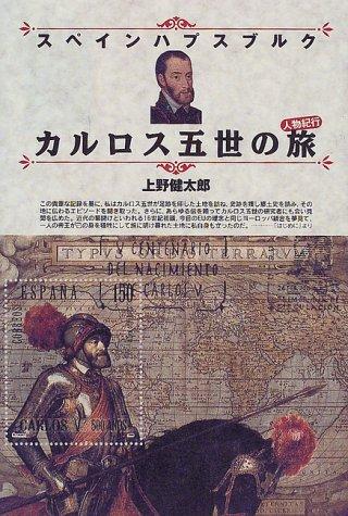 スペインハプスブルクカルロス五世の旅