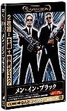 メン・イン・ブラック [DVD]