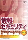 情報セキュリティ 「専門知識+記述式問題」重点対策〈2005〉 (情報処理技術者情報セキュリティアドミニストレータ試験対策書)