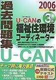 U‐CANの福祉住環境コーディネーター3級過去問題集〈2006年版〉