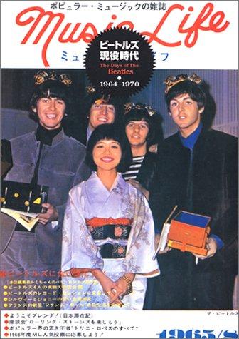 ビートルズ現役時代―The Days of The Beatles 1964~1970 (ミュージック・ライフ復刻シリーズ)