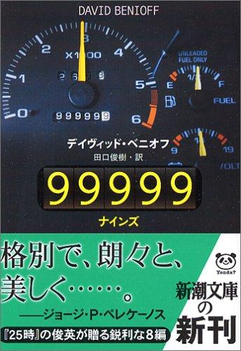 99999(ナインズ) (新潮文庫)
