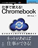 仕事で使える!Chromebook ビジネスマンのクラウド活用ガイド (NextPublishing)