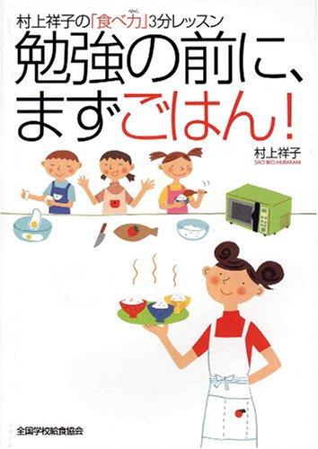 勉強の前に、まずごはん!―村上祥子の「食べ力」3分レッスン