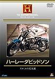 ハーレー・ダビッドソン [DVD]