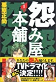 怨み屋本舗 1 (ヤングジャンプコミックス)