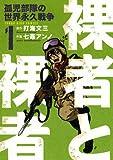 裸者と裸者孤児部隊の世界永久戦争 1巻 (ヤングキングコミックス)