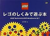 レゴのしくみで遊ぶ本―LEGO TechnicからLEGO MindStormsまで