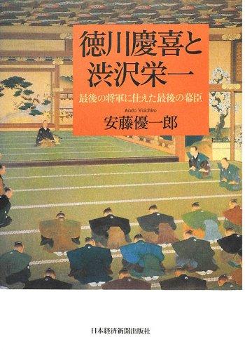 徳川慶喜と渋沢栄一―最後の将軍に仕えた最後の幕臣