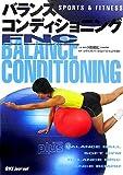FNCバランスコンディショニング―Sports  Fitness