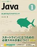 Java 1 はじめてみようプログラミング (CD-ROM付) (プログラミング学習シリーズ)