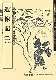 造像記〈1〉 (魏晋南北朝の書)