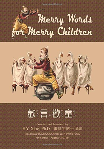Merry Words for Merry Children (Traditional Chinese): 02 Zhuyin Fuhao (Bopomofo) Paperback B&W: Volume 9 (Kiddie Picture Books)