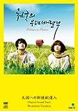 テレシネマ7 天国への郵便配達人 オリジナルサウンドトラック(初回限定プレミアム・ヴァージョン)(DVD付)