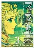 ファラオの墓 3 (Gファンタジーコミックススーパー)