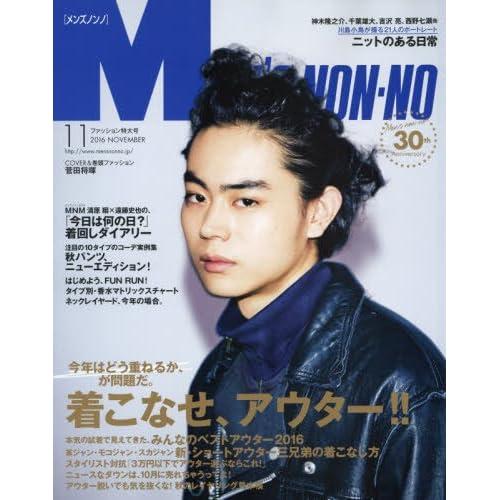 Men's NONNO(メンズノンノ) 2016年 11 月号 [雑誌]