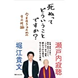 Amazon.co.jp: 死ぬってどういうことですか? 今を生きるための9の対論 (角川フォレスタ) 電子書籍: 瀬戸内 寂聴, 堀江 貴文: Kindleストア